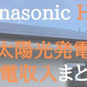 太陽光発電の売電収入まとめ。パナソニックHITの実力値は??(2019~2020年分)