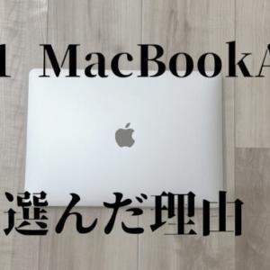 M1 MacBook Air購入!Windowsから買い替えた理由