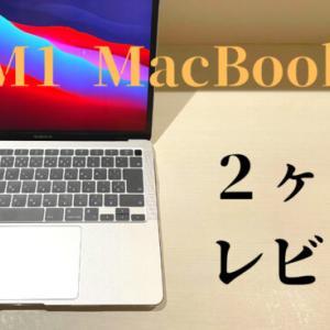 Mac初心者がM1 MacBook Airに乗り換えて2ヶ月後に感じたメリット・デメリット