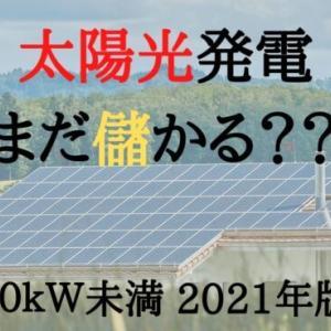 家庭用太陽光発電はまだ儲かるか?10kW未満について試算!【2021年版】
