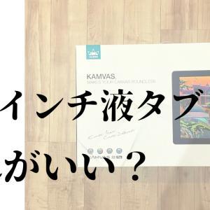 大型液タブ比較!HUION Kamvas22 Plus ? Xp-pen Artist 22 second ? GAOMON PD2200 ?