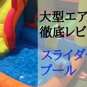 家庭用大型プール(滑り台つき)の使用感を徹底レビュー。片付けは大変か?