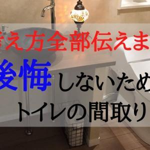 トイレの間取りで後悔しないために!音と臭い、忘れがちな冷暖房という概念から解説する!