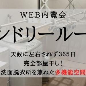 【Web内覧会】ランドリールーム。洗面脱衣所を兼ねた部屋干し多機能空間。