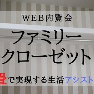 【Web内覧会】ファミリークローゼット。2畳で実現する着替え・洗濯アシスト空間。