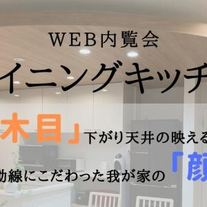 【Web内覧会】ダイニングキッチン。横並びレイアウトの「木目下がり天井」が映えるDK。
