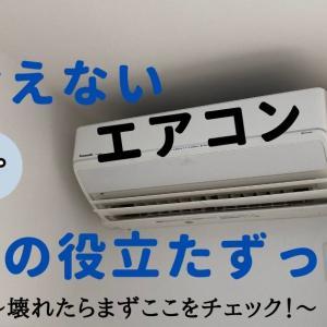 パナのエアコンが冷えない!急に冷えなくなった時はガス漏れの可能性大だぞ!