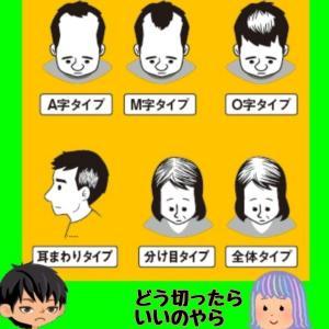 ⭕️薄毛のタイプ6種類に合わせたメンズカットの仕方