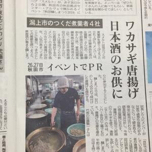 佃煮事業者支援事例(メディアで紹介されました)