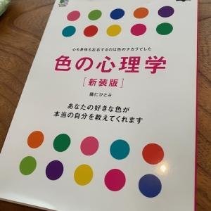 小規模飲食・食料品製造業に「色の心理学」