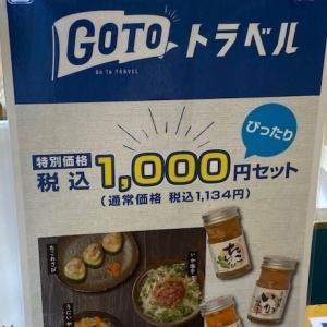 GO to トラベルは食品スーパーの負の連鎖と同じ問題を浮き彫りに