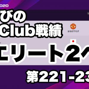 【ウイイレ2020】myClub戦績(221-230試合)~エリート2になる~