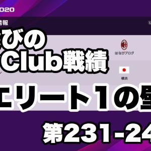 【ウイイレ2020】myClub戦績(231-240試合)~エリート1の壁~