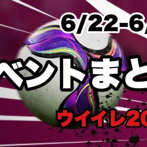【ウイイレ2020】(6/22〜6/29)イベント情報まとめ