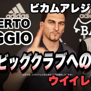 【ウイイレ2020】BAL #07 ロベルト・バッジョ物語〜ビッグクラブへの移籍〜