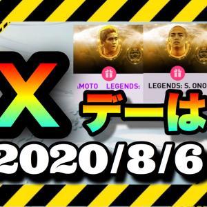 【ウイイレ2020】2020年8月6日に何かが起きる!?
