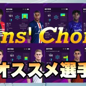 【ウイイレ2020】Fans'Choiceアンケート回答にお勧めしたい選手