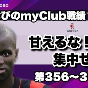 【ウイイレ2020】myClub戦績(356-365試合)~甘えるな!集中せぇ!~