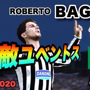 【ウイイレ2020】BAL #08 ロベルト・バッジョ物語〜無敵ユベントス〜