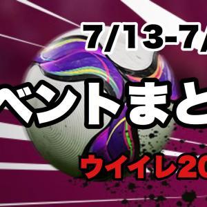 【ウイイレ2020】イベント情報まとめ(7/13〜7/20)