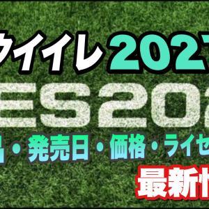 【ウイイレ2021】最新情報~発売日・価格・ライセンスetc~(7/15版)