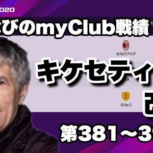 【ウイイレ2020】myClub戦績(381-395試合)~キケ・セティエン改革~