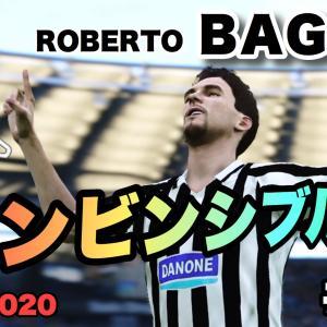 【ウイイレ2020】BAL #09 ロベルト・バッジョ物語〜インビンシブルズ〜