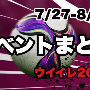 【ウイイレ2020】イベント情報まとめ(7/27〜8/3)