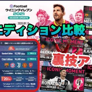 【ウイイレ2021】製品エディション比較とClubEditionの裏ワザ!!!