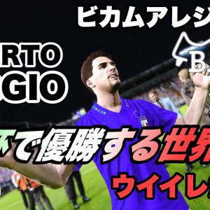 【ウイイレ2020】BAL #10 ロベルト・バッジョ物語〜W杯で優勝する世界線〜
