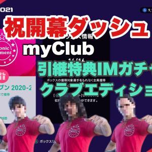 【ウイイレ2021】祝開幕ダッシュ!!(引継特典IMガチャ~クラブエディション追加購入)