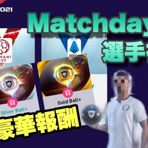 【ウイイレ2021】Matchdayで選手補強する