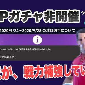 【ウイイレ2021】FPガチャ非開催でも戦力補強していくスタイル