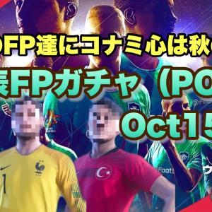 【ウイイレ2021】謎のFP達にコナミ心は秋の空〜POTW(Oct15'20)〜