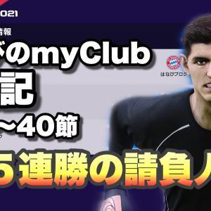 【ウイイレ2021】myClub奮闘記(第31~40節)「5連勝の請負人」