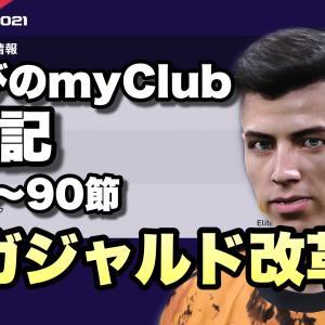 【ウイイレ2021】myClub奮闘記(第81~90節)「ガジャルド改革」