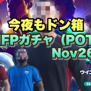 【ウイイレ2021】FPガチャ(Nov26'20)〜今夜もドン箱〜