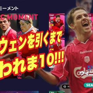 【ウイイレ2021】IMリバプール〜ワンダーボーイ引くまで終われま10〜