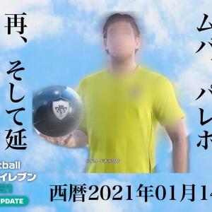 【ウイイレ2021】FPガチャ(Jan14'21)〜シン・ムバッペ再延期!?〜