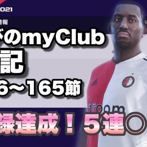 【ウイイレ2021】myClub奮闘記(第156~165節)「新記録達成!5連!?」