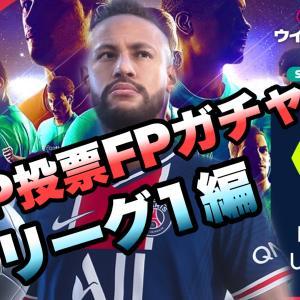 【ウイイレ2021】FansChoiceガチャ(リーグ1)〜自粛します〜