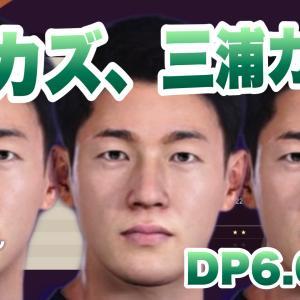 【ウイイレ2021】この顔がカズ、三浦カズ!?