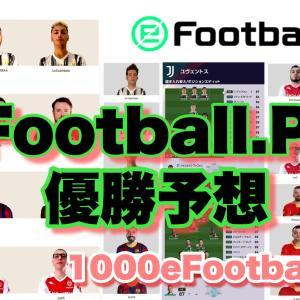 【ウイイレ2021】eFootball.Pro優勝クラブの予想的中させ1000eFootballポイント貰います