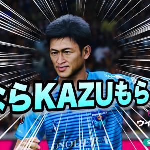 【ウイイレ2021】今ならKAZUもらえます!キングカズファンは大歓喜!三浦和良が使えるよ!