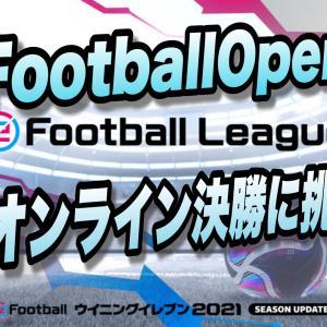 【ウイイレ2021】eFootballOpenオンライン決勝に挑戦!