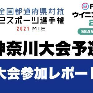 【ウイイレ2021】ウイイレ国体神奈川県予選に参加してきました