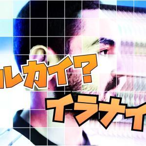 【ウイイレ2021】NSガチャ(イングランド・ドイツ)~イルカイ?イラナイ!~
