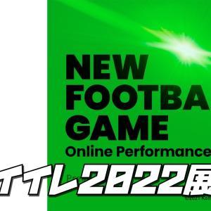 【ウイイレ2022】NewFootballGameから予測するウイイレ2022