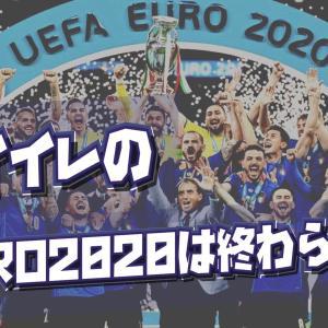 【ウイイレ2020】EURO2020は終わらない。活躍した選手と戦術のトレンドについて。
