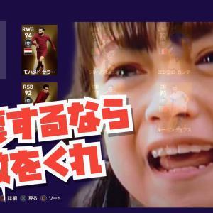 【ウイイレ2021】〜アンケートに物申す〜 POTW &Fan's(プレミア)ガチャ